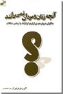 خرید کتاب آنچه زنان و مردان نمی دانند از: www.ashja.com - کتابسرای اشجع