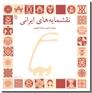 خرید کتاب نقشمایه های ایرانی از: www.ashja.com - کتابسرای اشجع