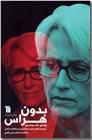 خرید کتاب بدون هراس از: www.ashja.com - کتابسرای اشجع