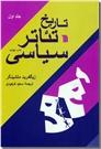 خرید کتاب تاریخ تئاتر سیاسی - 2جلدی از: www.ashja.com - کتابسرای اشجع