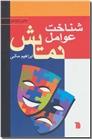 خرید کتاب شناخت عوامل نمایش از: www.ashja.com - کتابسرای اشجع