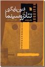 خرید کتاب فنون بازیگری در تئاتر و سینما از: www.ashja.com - کتابسرای اشجع