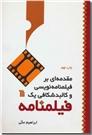 خرید کتاب مقدمه ای بر فیلمنامه نویسی و کالبد شکافی یک فیلمنامه از: www.ashja.com - کتابسرای اشجع