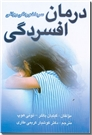 خرید کتاب درمان افسردگی از: www.ashja.com - کتابسرای اشجع