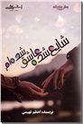 خرید کتاب شایع شده عاشق شده ام از: www.ashja.com - کتابسرای اشجع