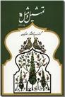خرید کتاب تمثیل و مثل از: www.ashja.com - کتابسرای اشجع