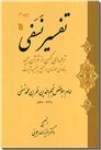 خرید کتاب تفسیر نسفی از: www.ashja.com - کتابسرای اشجع