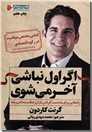 خرید کتاب اگر اول نباشی آخر می شوی از: www.ashja.com - کتابسرای اشجع