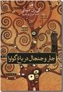 خرید کتاب جار و جنجال در باغ گواوا از: www.ashja.com - کتابسرای اشجع