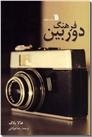خرید کتاب فرهنگ دوربین از: www.ashja.com - کتابسرای اشجع