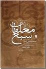 خرید کتاب شرح معلقات سبع از: www.ashja.com - کتابسرای اشجع