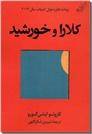 خرید کتاب کلارا و خورشید از: www.ashja.com - کتابسرای اشجع