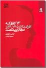 خرید کتاب 13 کاری که افراد دارای ذهن قوی انجام نمی دهند از: www.ashja.com - کتابسرای اشجع