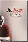 خرید کتاب صد روز از: www.ashja.com - کتابسرای اشجع