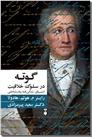 خرید کتاب اشتیاق - گوته در سلوک خلاقیت از: www.ashja.com - کتابسرای اشجع