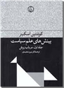 خرید کتاب بینش های علم سیاست - جلد اول از: www.ashja.com - کتابسرای اشجع