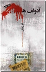 خرید کتاب آدولف ه - دو زندگی از: www.ashja.com - کتابسرای اشجع