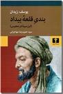 خرید کتاب بندی قلعه بیداد - ابن سینا در محبس از: www.ashja.com - کتابسرای اشجع