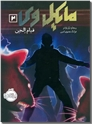 خرید کتاب مایکل وی 2 - قیام الجن از: www.ashja.com - کتابسرای اشجع