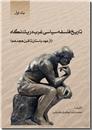 خرید کتاب تاریخ فلسفه سیاسی غرب در یک نگاه از: www.ashja.com - کتابسرای اشجع