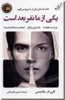 خرید کتاب یکی از ما نفر بعد است از: www.ashja.com - کتابسرای اشجع
