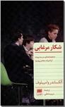 خرید کتاب شکار مرغابی از: www.ashja.com - کتابسرای اشجع