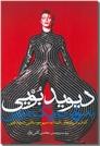 خرید کتاب دیوید بویی به روایت ریک مودی از: www.ashja.com - کتابسرای اشجع