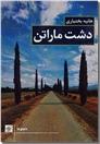 خرید کتاب دشت ماراتن از: www.ashja.com - کتابسرای اشجع