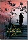 خرید کتاب جهان ساعت هایش را با چشم های تو کوک می کند از: www.ashja.com - کتابسرای اشجع