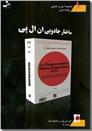 خرید کتاب ساختار جادویی ان . ال . پی از: www.ashja.com - کتابسرای اشجع