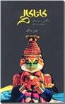 خرید کتاب کاتاکالی از: www.ashja.com - کتابسرای اشجع