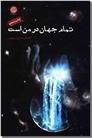 خرید کتاب تمام جهان در من است از: www.ashja.com - کتابسرای اشجع