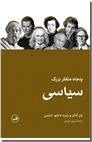 خرید کتاب پنجاه متفکر بزرگ سیاسی از: www.ashja.com - کتابسرای اشجع