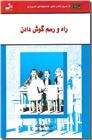 خرید کتاب راه و رسم گوش دادن از: www.ashja.com - کتابسرای اشجع
