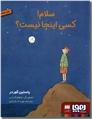 خرید کتاب سلام کسی اینجا نیست از: www.ashja.com - کتابسرای اشجع