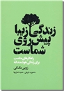 خرید کتاب زندگی زیبا پیش روی شماست از: www.ashja.com - کتابسرای اشجع