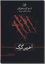 خرید کتاب آخرین گرگ از: www.ashja.com - کتابسرای اشجع