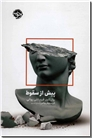 خرید کتاب پیش از سقوط از: www.ashja.com - کتابسرای اشجع
