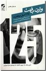 خرید کتاب 125 اصل موفقیت وارن بافت از: www.ashja.com - کتابسرای اشجع