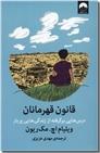 خرید کتاب قانون قهرمانان از: www.ashja.com - کتابسرای اشجع