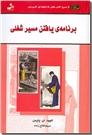 خرید کتاب برنامه ی یافتن مسیر شغلی از: www.ashja.com - کتابسرای اشجع