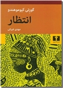 خرید کتاب انتظار از: www.ashja.com - کتابسرای اشجع