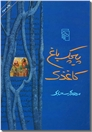 خرید کتاب پیچک باغ کاغذی از: www.ashja.com - کتابسرای اشجع