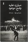 خرید کتاب مبارزه علیه وضع موجود از: www.ashja.com - کتابسرای اشجع