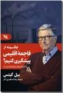 خرید کتاب چگونه از فاجعه اقلیمی پیشگیری کنیم از: www.ashja.com - کتابسرای اشجع