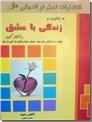 خرید کتاب به پاخیزید و زندگی با عشق را آغاز کنید از: www.ashja.com - کتابسرای اشجع