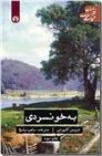 خرید کتاب به خونسردی از: www.ashja.com - کتابسرای اشجع