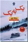 خرید کتاب یک به یک از: www.ashja.com - کتابسرای اشجع