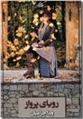 خرید کتاب رویای پرواز از: www.ashja.com - کتابسرای اشجع