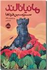 خرید کتاب مانیانالند - سرزمین فرداها از: www.ashja.com - کتابسرای اشجع